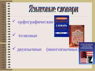 орфографические толковые двуязычные (многоязычные).