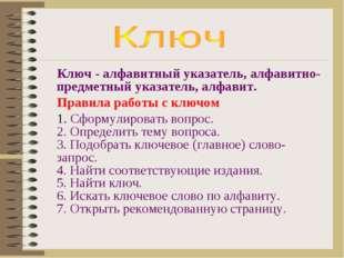 Ключ - алфавитный указатель, алфавитно-предметный указатель, алфавит. Правил