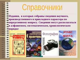 Издания, в которых собраны сведения научного, производственного и прикладного