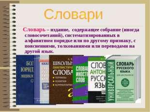 Словарь – издание, содержащее собрание (иногда словосочетаний), систематизир