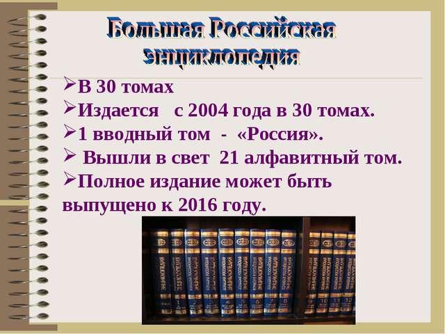 В 30 томах Издается с 2004 года в 30 томах. 1 вводный том - «Россия». Вышли в...
