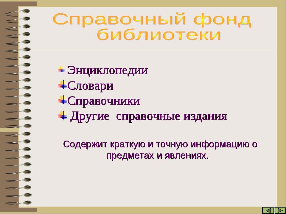 Энциклопедии Словари Справочники Другие справочные издания Содержит краткую...