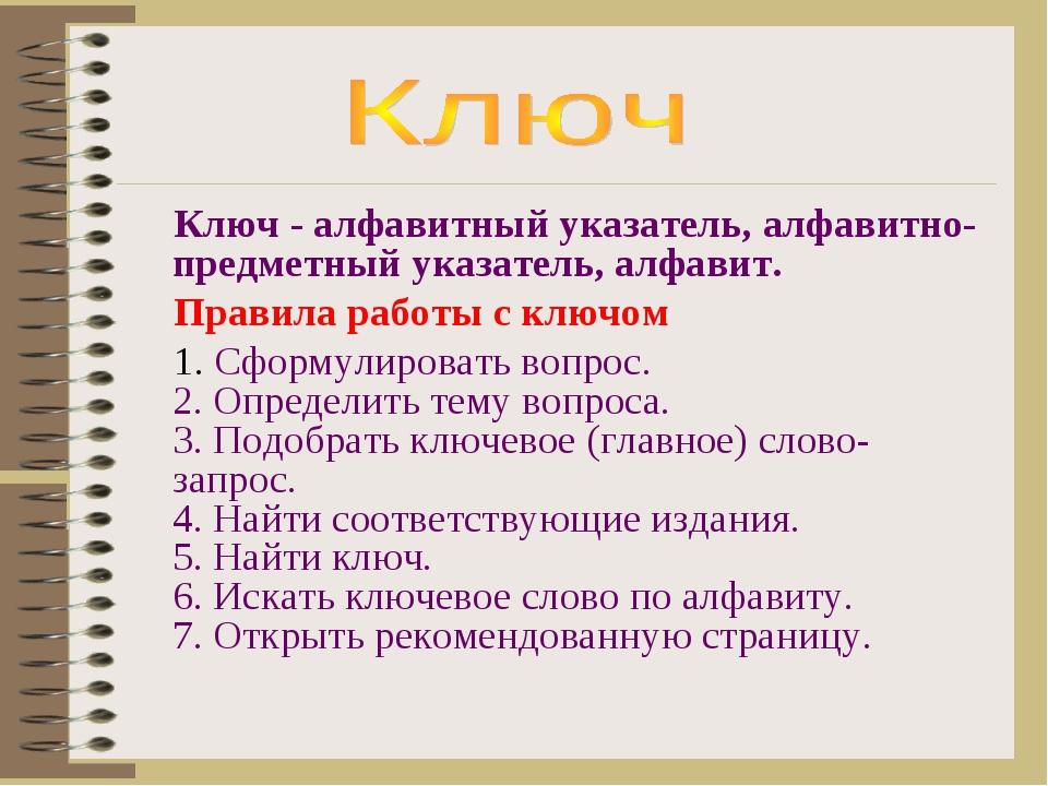 Ключ - алфавитный указатель, алфавитно-предметный указатель, алфавит. Правил...