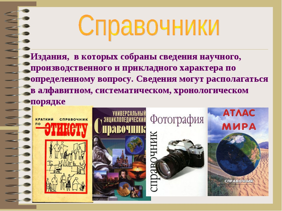 Издания, в которых собраны сведения научного, производственного и прикладного...