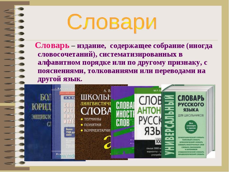 Словарь – издание, содержащее собрание (иногда словосочетаний), систематизир...