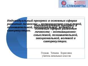 Глушак Татьяна Борисовна учитель начальных классов