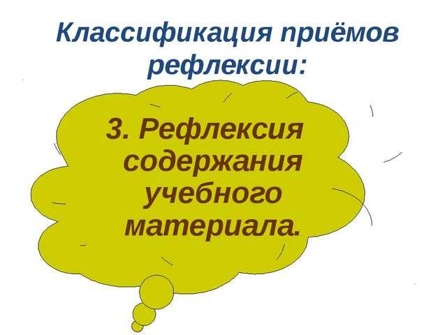 3. Рефлексия содержания учебного материала. Классификация приёмов рефлексии: