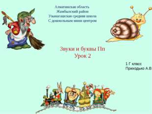Алматинская область Жамбылский район Узынагашская средняя школа С дошкольным