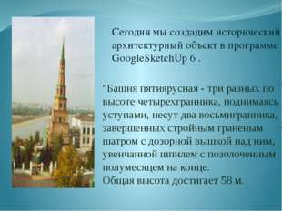 """""""Башня пятиярусная - три разных по высоте четырехгранника, поднимаясь уступам"""