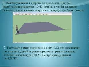 6. Потяни указатель в сторону по диагонали. Построй прямоугольник размером 12