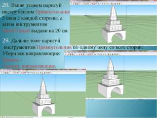 28. Выше этажем нарисуй инструментом Прямоугольник 3 окна с каждой стороны, а