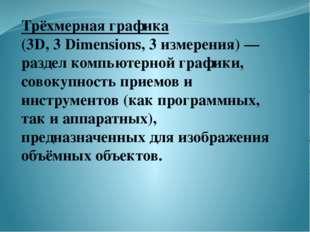 Трёхмерная графика (3D, 3 Dimensions, 3 измерения) — раздел компьютерной граф