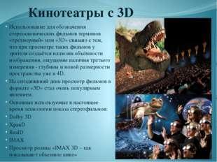 Кинотеатры с 3D Использование для обозначения стереоскопических фильмов терми