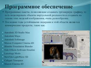 Программное обеспечение Autodesk 3D Studio Max Autodesk Maya Autodesk Softima