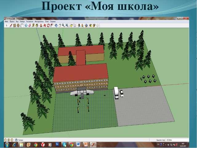 Проект «Моя школа»