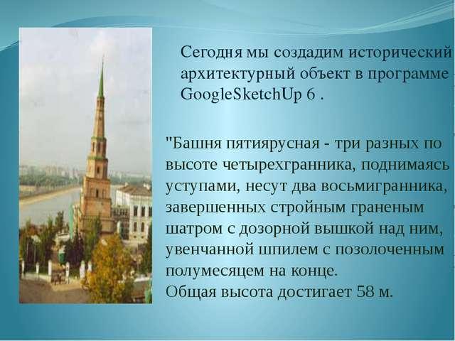 """""""Башня пятиярусная - три разных по высоте четырехгранника, поднимаясь уступам..."""