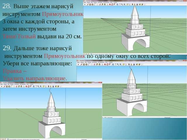 28. Выше этажем нарисуй инструментом Прямоугольник 3 окна с каждой стороны, а...