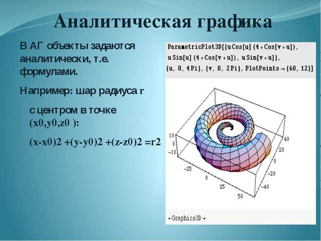 Аналитическая графика В АГ объекты задаются аналитически, т.е. формулами. Нап...