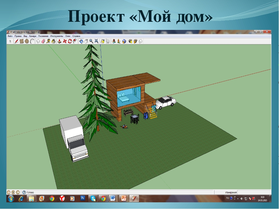 Проект «Мой дом»