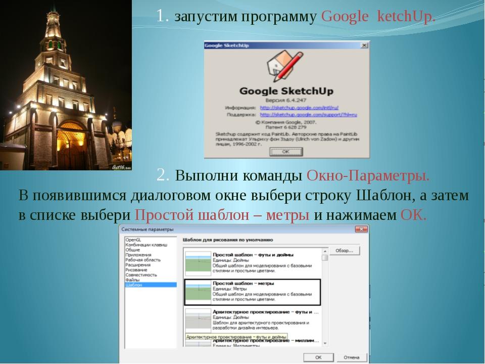 1. запустим программу Google ketchUp. 2. Выполни команды Окно-Параметры. В по...