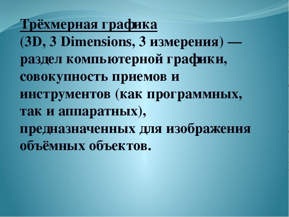 Трёхмерная графика (3D, 3 Dimensions, 3 измерения) — раздел компьютерной граф...