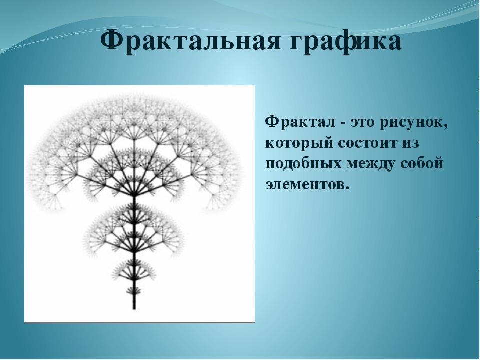 Фрактальная графика Фрактал - это рисунок, который состоит из подобных между...