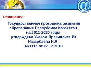 Основание: Государственная программа развития образования Республики Казахст
