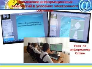 Применение информационных технологий в условиях электронного обучения Урок п