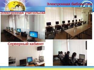 Электронная библиотека Электронная учительская Серверный кабинет
