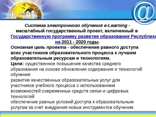 Система электронного обучения e-Learning- масштабный государственный проект...