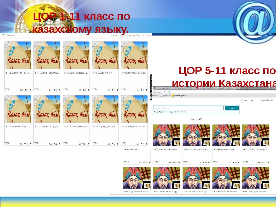 ЦОР 1-11 класс по казахскому языку. ЦОР 5-11 класс по истории Казахстана.
