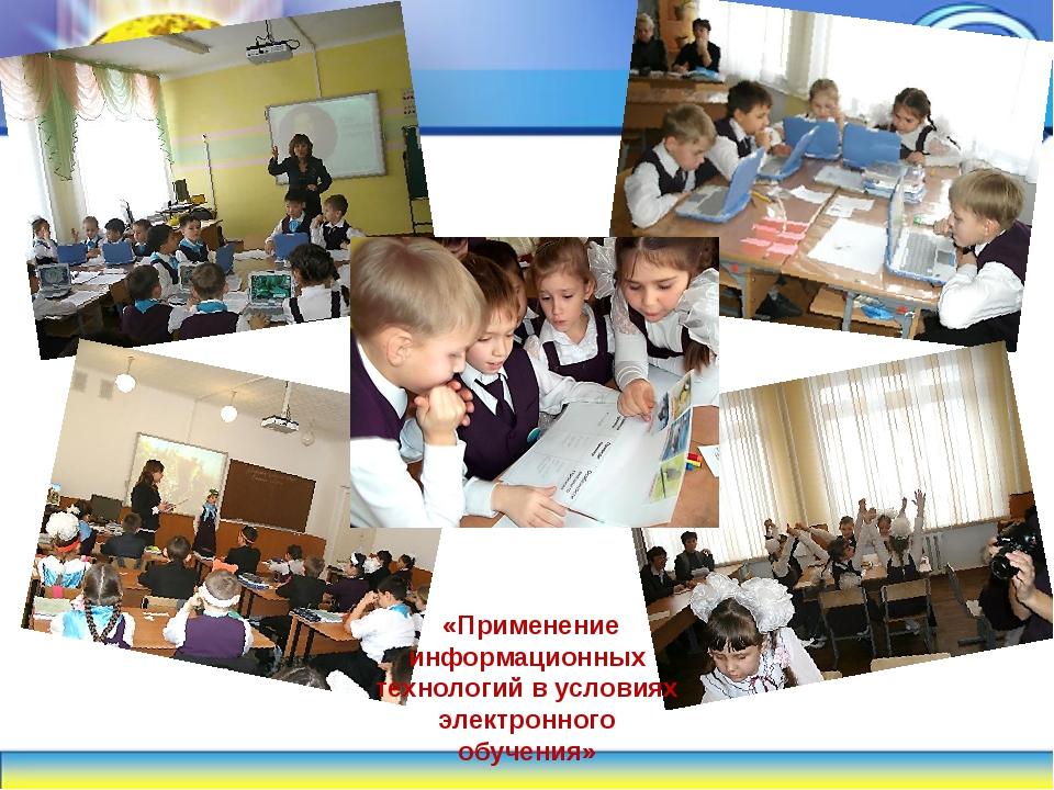 «Применение информационных технологий в условиях электронного обучения»