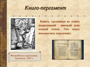Книга-пергамент Книга, сделанная из тонко выделанной овечьей или козьей кожи.