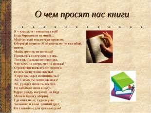 О чем просят нас книги Я – книга, я - товарищ твой! Будь бережным со мной… Мо