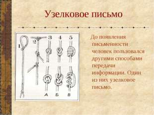 Узелковое письмо До появления письменности человек пользовался другими способ