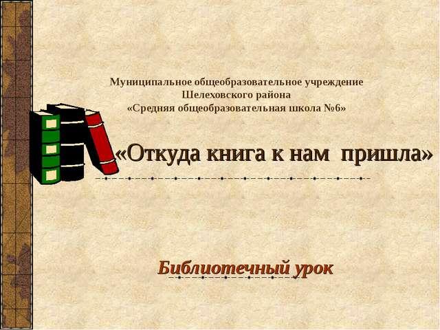 Муниципальное общеобразовательное учреждение Шелеховского района «Средняя общ...