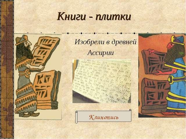 Книги - плитки Изобрели в древней Ассирии Клинопись