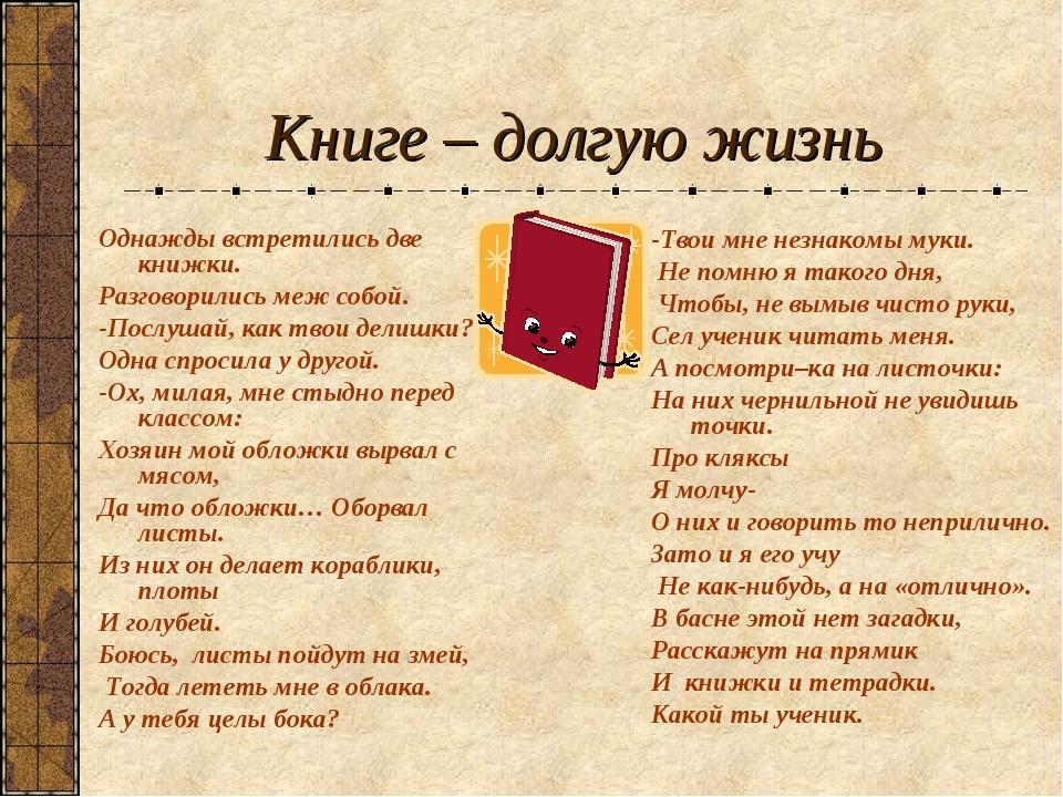 Книге – долгую жизнь Однажды встретились две книжки. Разговорились меж собой....
