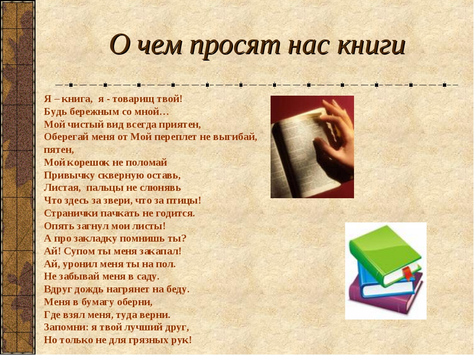 О чем просят нас книги Я – книга, я - товарищ твой! Будь бережным со мной… Мо...