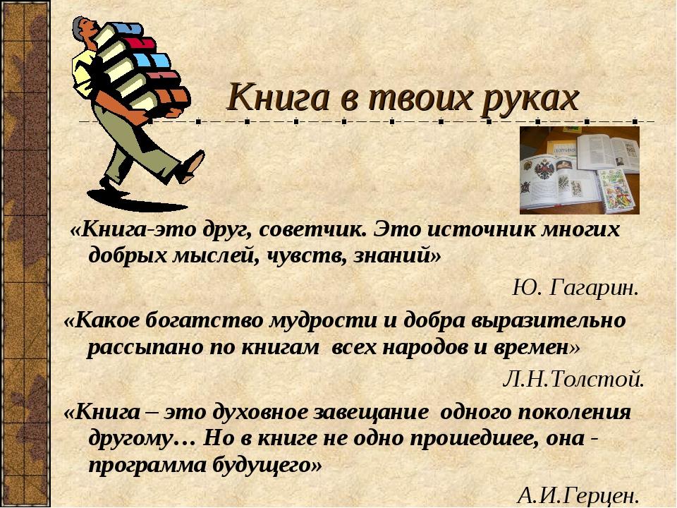 Книга в твоих руках «Книга-это друг, советчик. Это источник многих добрых мыс...