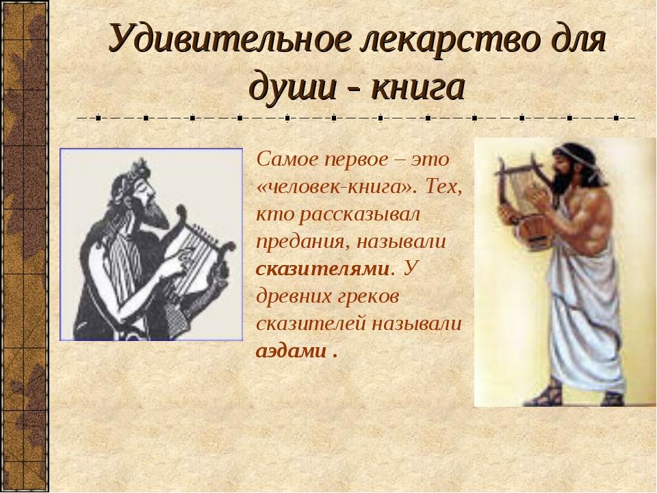 Удивительное лекарство для души - книга Самое первое – это «человек-книга». Т...