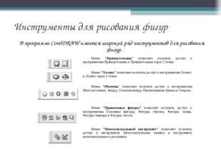 Инструменты для рисования фигур В программе CorelDRAW имеется широкий ряд инс