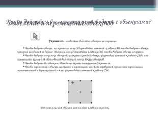 Выделение и перемещение объектов Указатель - позволяет выделять объекты на