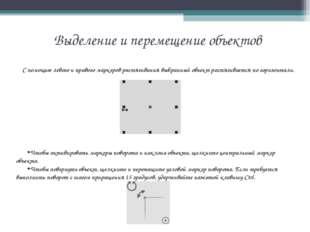 Выделение и перемещение объектов С помощью левого и правого маркеров растягив