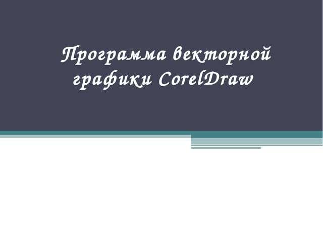 Программа векторной графики CorelDraw