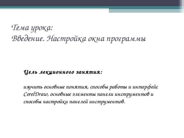 Тема урока: Введение. Настройка окна программы  Цель лекционного занятия: из...