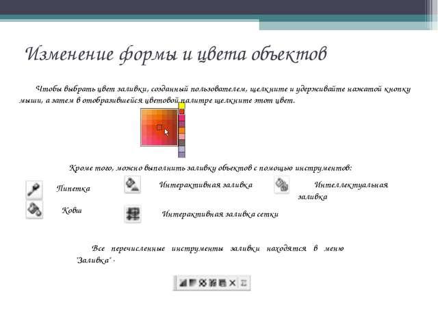 Изменение формы и цвета объектов Чтобы выбрать цвет заливки, созданный пользо...