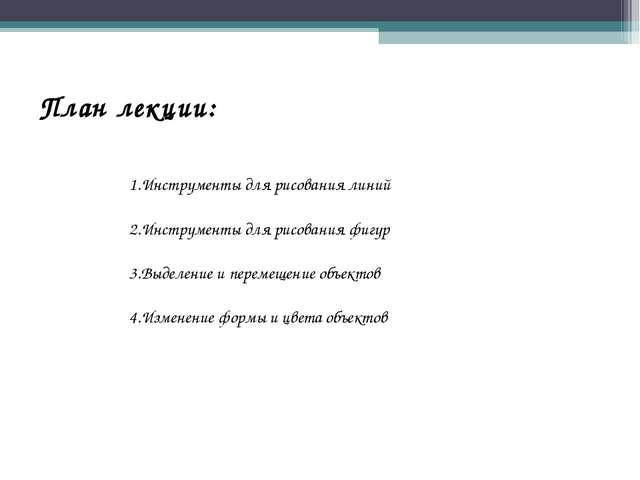 План лекции: Инструменты для рисования линий Инструменты для рисования фигур...