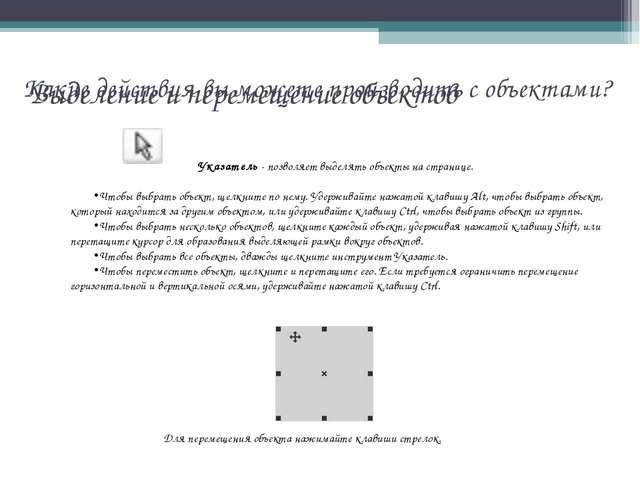 Выделение и перемещение объектов Указатель - позволяет выделять объекты на...