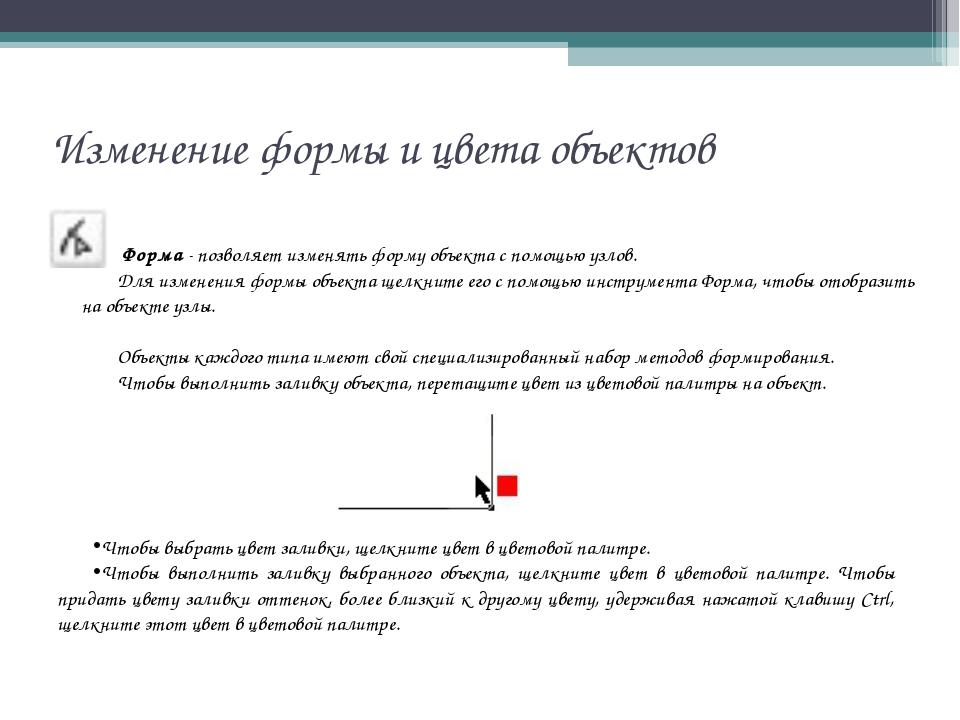 Изменение формы и цвета объектов Форма - позволяет изменять форму объекта с п...